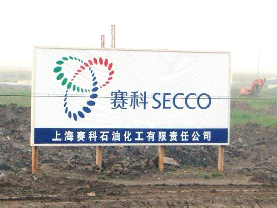 Secco invested $2.7 billion to build its petrochemical complex which is centred around a 900,000t/yr cracker based on naphtha feedstock.